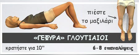 ΠΟΝΟΣ-ΓΟΝΑΤΟ-ΓΕΦΥΡΑ-ΓΛΟΥΤΙΑΙΟΙ