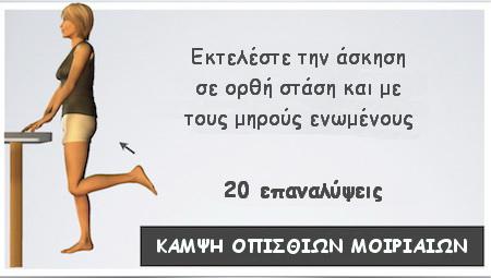 ΠΟΝΟΣ-ΓΟΝΑΤΟ-ΚΑΜΨΗ-ΜΟΙΡΙΑΙΩΝ