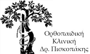 ΔΡ. ΠΙΣΚΟΠΑΚΗΣ